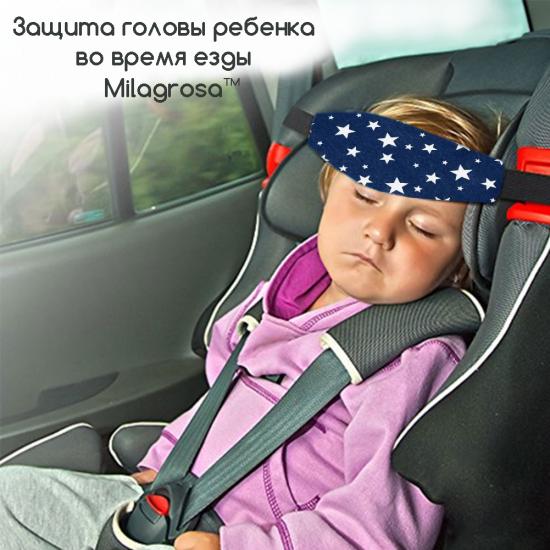 """Держатель головы в автокресле """"Автосоня"""" - Звездопад"""