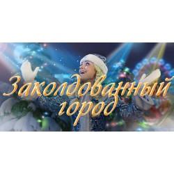 """Именное видеопоздравление от Деда Мороза Серия №2 """"Заколдованный город"""""""