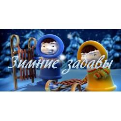 """Именное видеопоздравление от Деда Мороза Серия №3 """"Зимние забавы"""""""