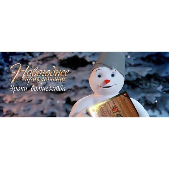 """Именное видеопоздравление от Деда Мороза Серия №5 """"Уроки волшебства"""""""