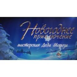 """Именное видеопоздравление от Деда Мороза Серия №4 """"Мастерская Деда Мороза"""""""